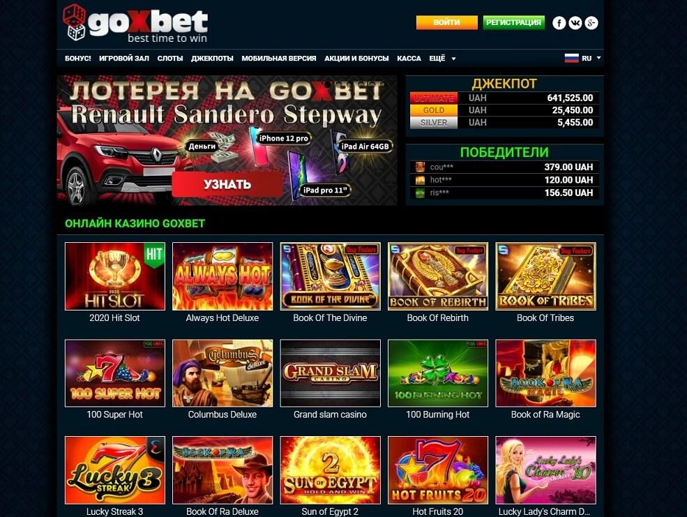 казино Гоксбет - официальный сайт